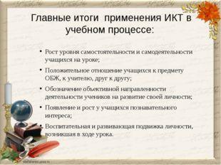 Главные итоги применения ИКТ в учебном процессе: Рост уровня самостоятельност