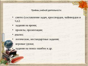 Приёмы учебной деятельности: синтез (составление задач, кроссвордов, чайнвор