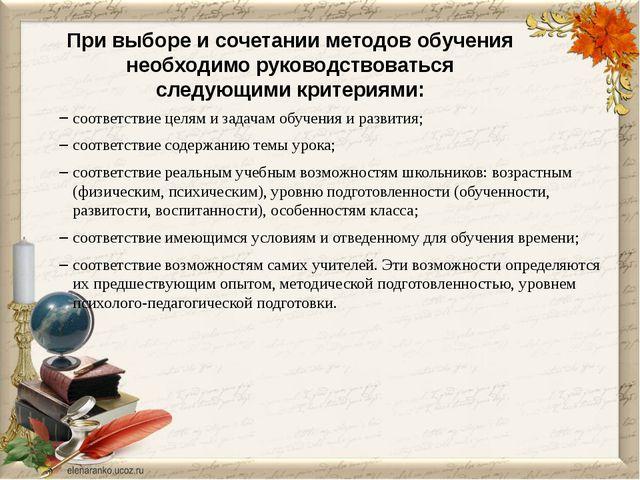 При выборе и сочетании методов обучения необходимо руководствоваться следующи...
