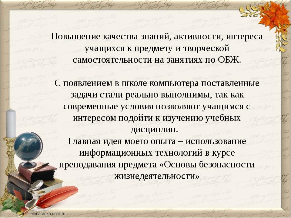 Повышение качества знаний, активности, интереса учащихся к предмету и творчес...