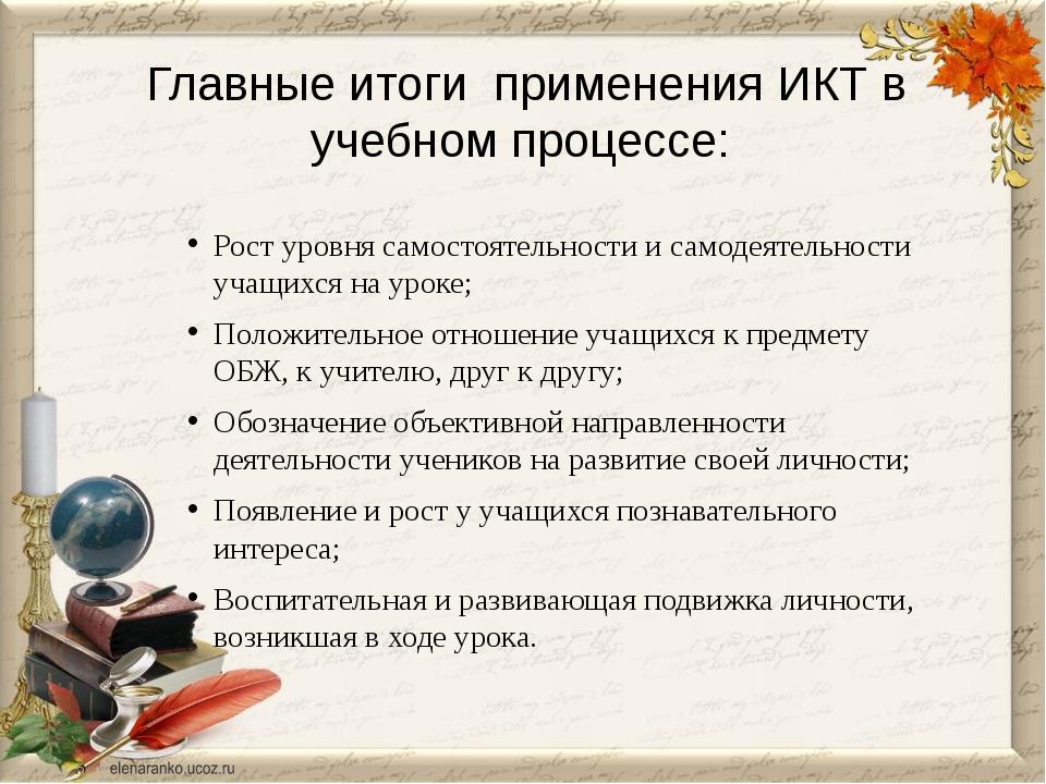 Главные итоги применения ИКТ в учебном процессе: Рост уровня самостоятельност...