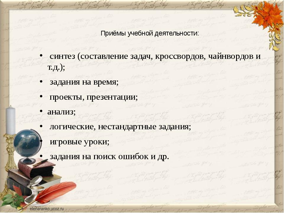 Приёмы учебной деятельности: синтез (составление задач, кроссвордов, чайнвор...
