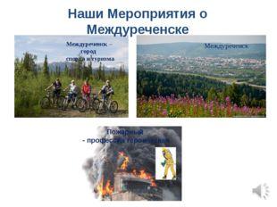 Междуреченск – город спорта и туризма Междуреченск Пожарный - профессия герои