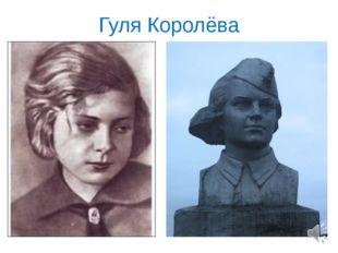 Гуля Королёва