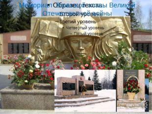 Мемориал Воинской славы Великой Отечественной войны