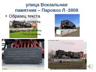 улица Вокзальная памятник – Паровоз Л -3808