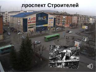 проспект Строителей
