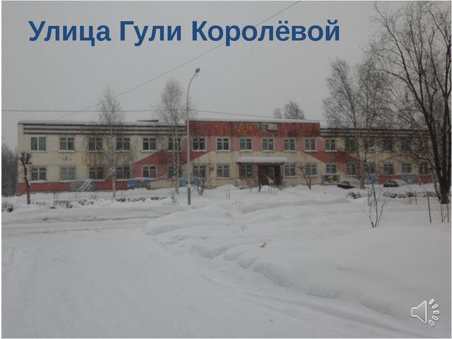 Улица Гули Королёвой
