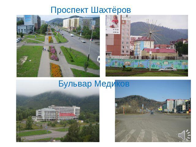 Проспект Шахтёров Бульвар Медиков