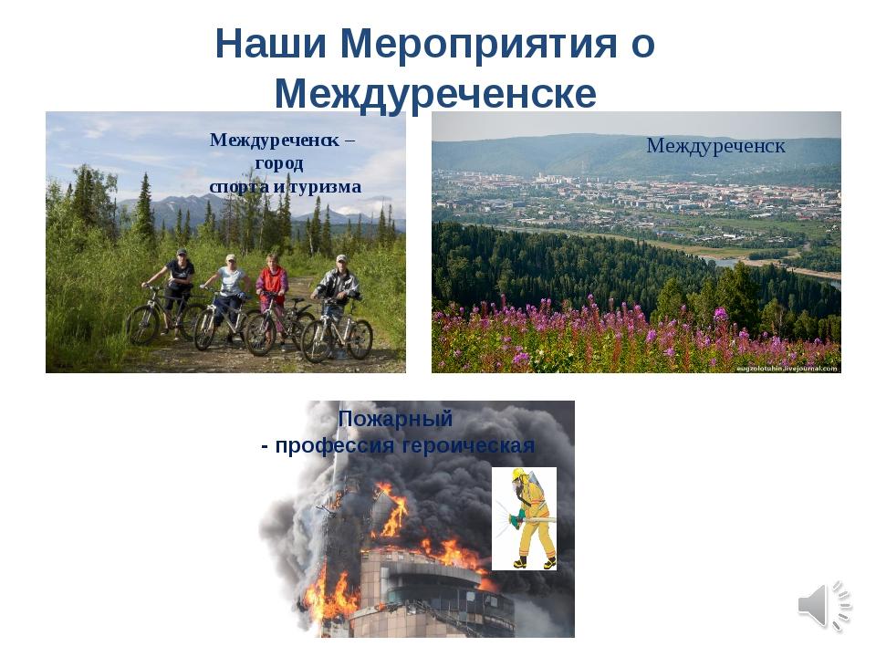 Междуреченск – город спорта и туризма Междуреченск Пожарный - профессия герои...