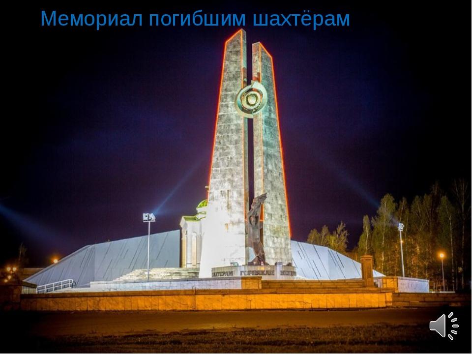 Мемориал погибшим шахтёрам Мемориал погибшим шахтёрам