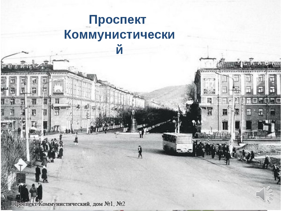 Проспект Коммунистический
