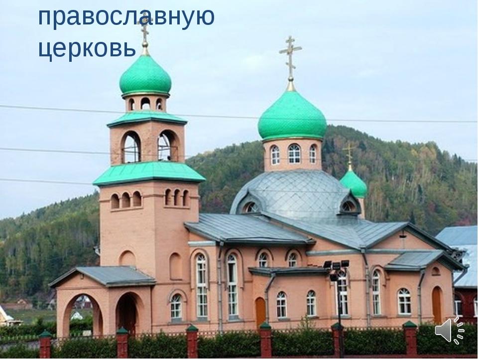 православную церковь