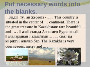 Put necessary words into the blanks. Біздің туған жеріміз - .... . This coun