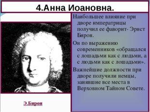 4.Анна Иоановна. Наибольшее влияние при дворе императрицы получил ее фаворит-