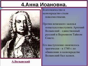 4.Анна Иоановна. Взяточничество и казнокрадство стали повсеместными. Против н