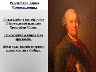Регентство Анны Леопольдовны В этот момент помочь Анне Леопольдовне вызвался