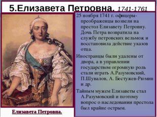 5.Елизавета Петровна. 1741-1761 25 ноября 1741 г. офицеры-преображенцы возвел
