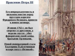 Правление Петра III Его непредсказуемость и низкопоклонство перед прусским ко