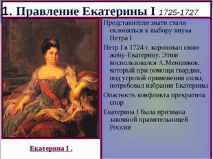 1. Правление Екатерины I 1725-1727 Представители знати стали склоняться к выб