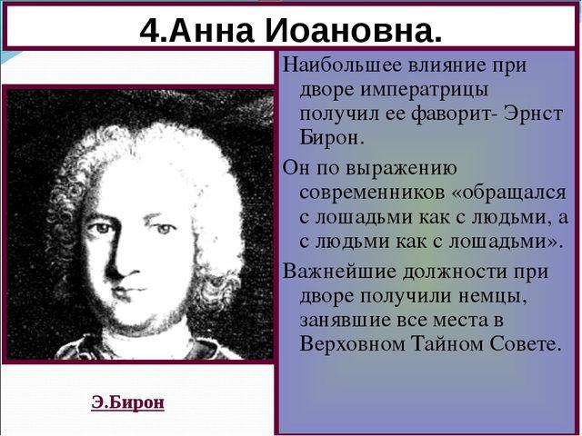 4.Анна Иоановна. Наибольшее влияние при дворе императрицы получил ее фаворит-...