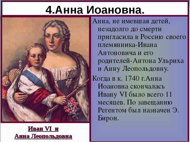 4.Анна Иоановна. Анна, не имевшая детей, незадолго до смерти пригласила в Рос...