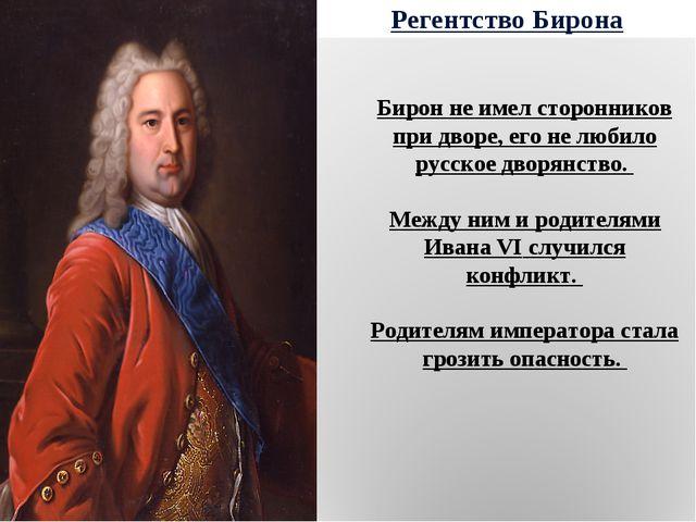 Регентство Бирона Бирон не имел сторонников при дворе, его не любило русское...