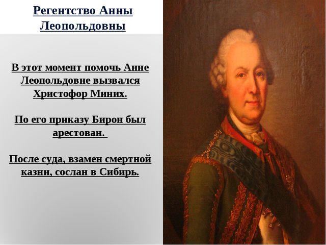 Регентство Анны Леопольдовны В этот момент помочь Анне Леопольдовне вызвался...