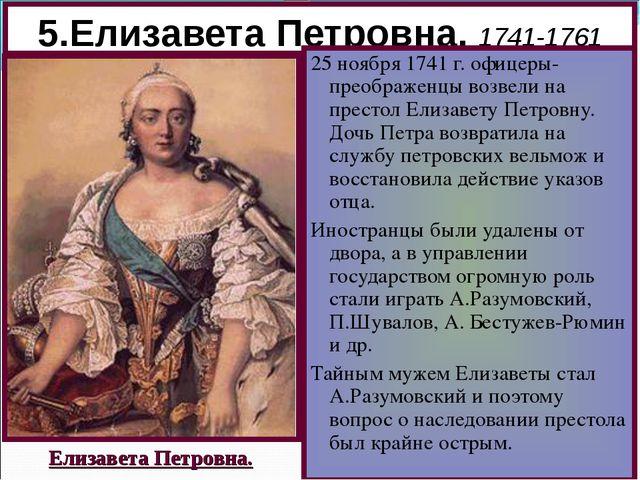 5.Елизавета Петровна. 1741-1761 25 ноября 1741 г. офицеры-преображенцы возвел...