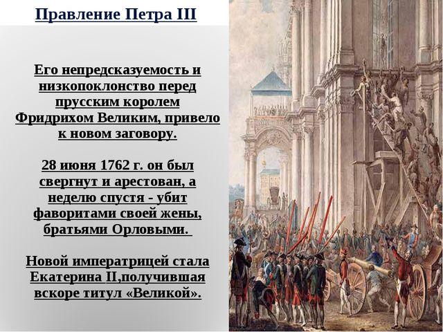 Правление Петра III Его непредсказуемость и низкопоклонство перед прусским ко...