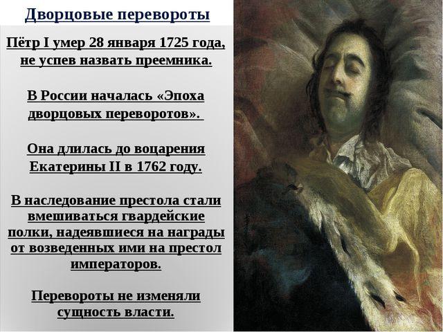 Дворцовые перевороты Пётр I умер 28 января 1725 года, не успев назвать преемн...