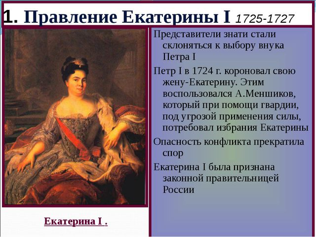 1. Правление Екатерины I 1725-1727 Представители знати стали склоняться к выб...