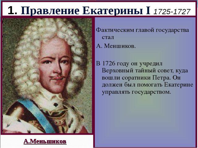 1. Правление Екатерины I 1725-1727 Фактическим главой государства стал А. Мен...
