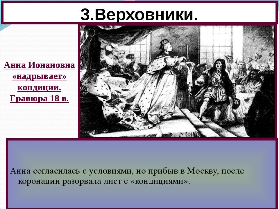 3.Верховники. Анна согласилась с условиями, но прибыв в Москву, после коронац...