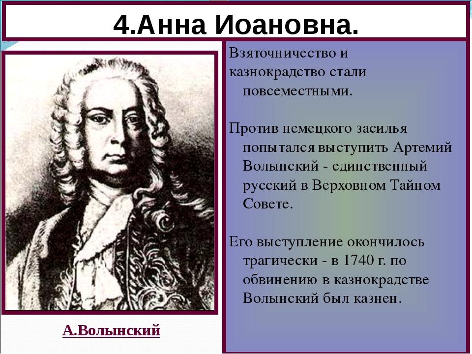 4.Анна Иоановна. Взяточничество и казнокрадство стали повсеместными. Против н...