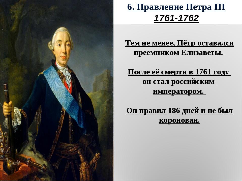 6. Правление Петра III 1761-1762 Тем не менее, Пётр оставался преемником Елиз...