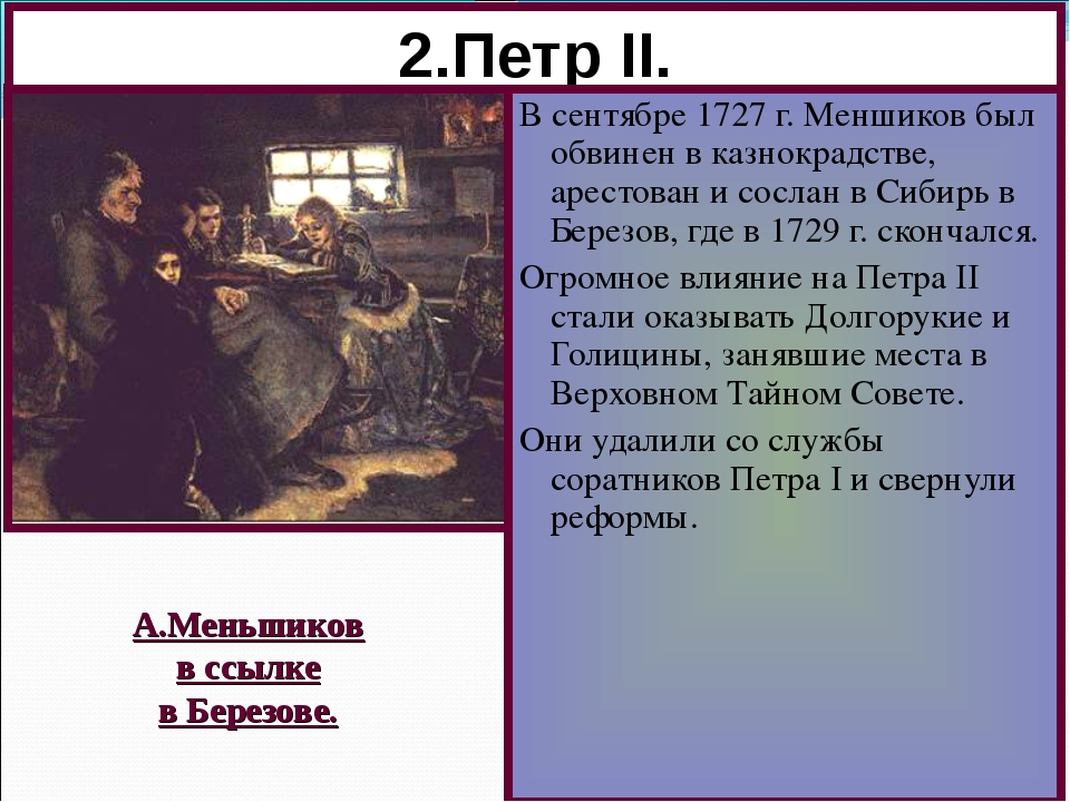 2.Петр II. В сентябре 1727 г. Меншиков был обвинен в казнокрадстве, арестован...