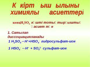 күшті тотықтырғыштық қасиет тән 1. Сатылап диссоциацияланады 1 H2SO4↔H++HSO4-