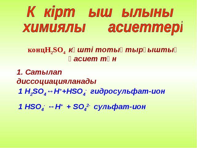 күшті тотықтырғыштық қасиет тән 1. Сатылап диссоциацияланады 1 H2SO4↔H++HSO4-...