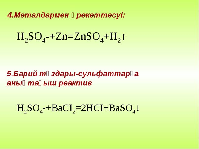 4.Металдармен әрекеттесуі: 5.Барий тұздары-сульфаттарға анықтағыш реактив H2S...