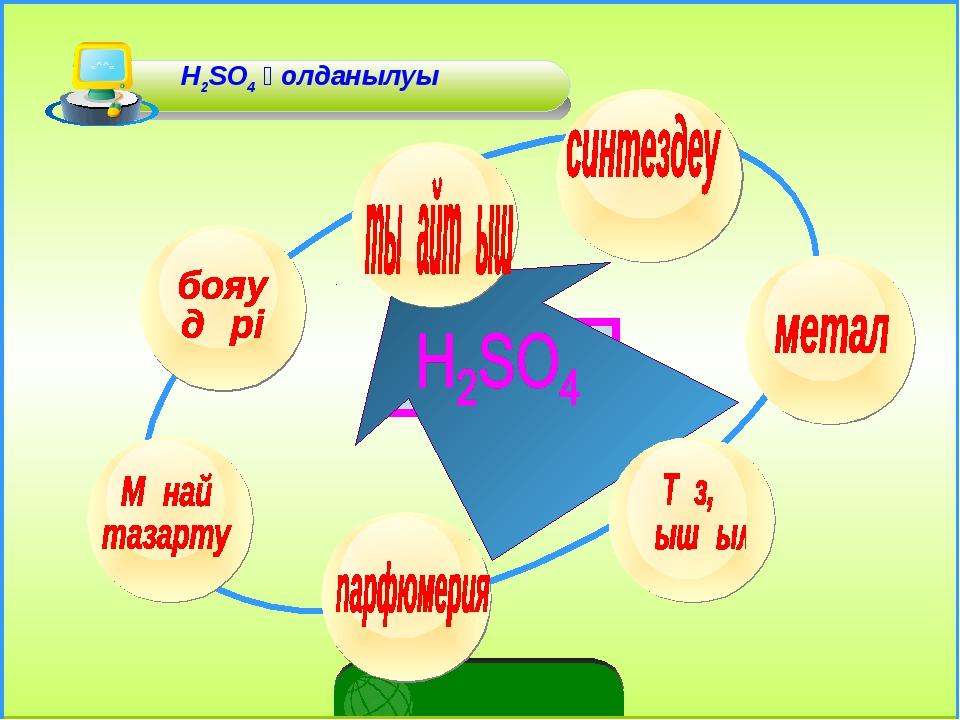 H2SO4 қолданылуы
