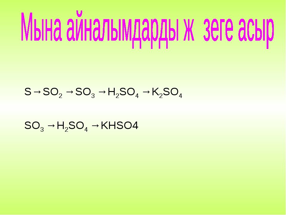 S→SO2 →SO3 →H2SO4 →K2SO4 SO3 →H2SO4 →KНSO4