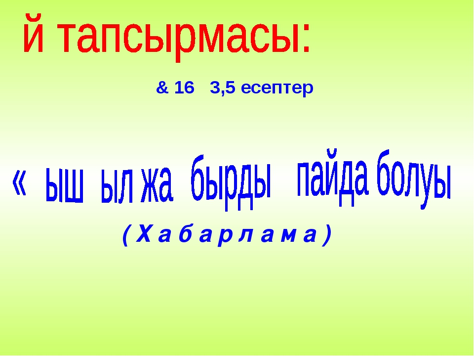 ( Х а б а р л а м а ) & 16 3,5 есептер