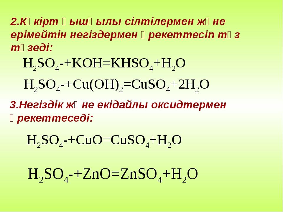 2.Күкірт қышқылы сілтілермен және ерімейтін негіздермен әрекеттесіп тұз түзед...