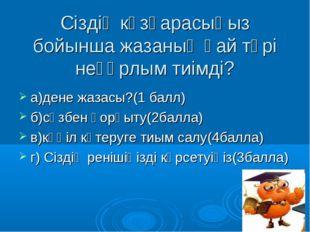 Сіздің көзқарасыңыз бойынша жазаның қай түрі неғұрлым тиімді? а)дене жазасы?(