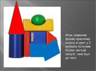 Итак ,изменив форму красному конусу и цвет у 2 кубиков получим более чистый с