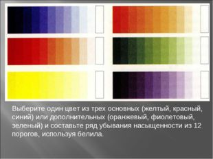Выберите один цвет из трех основных (желтый, красный, синий) или дополнительн