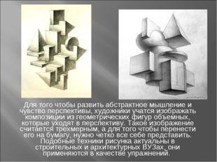 Для того чтобы развить абстрактное мышление и чувство перспективы, художники