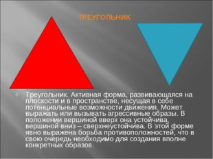 Треугольник. Активная форма, развивающаяся на плоскости и в пространстве, нес