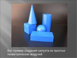 Вот пример создания силуэта из простых геометрических модулей